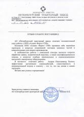 """АО """"Петербургский тракторный завод"""""""