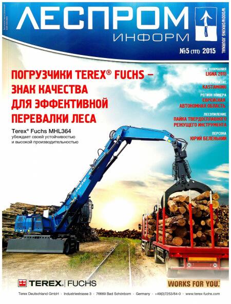 Обложка журнала ЛесПромИнформ №5 (111)'2015