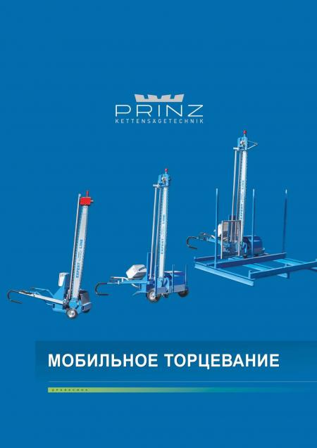 Передвижные торцовки PRINZ™