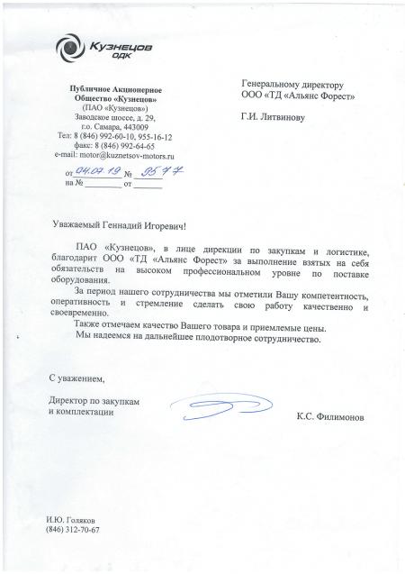 """Отзыв ПАО """"Кузнецов"""", г.о. Самара"""